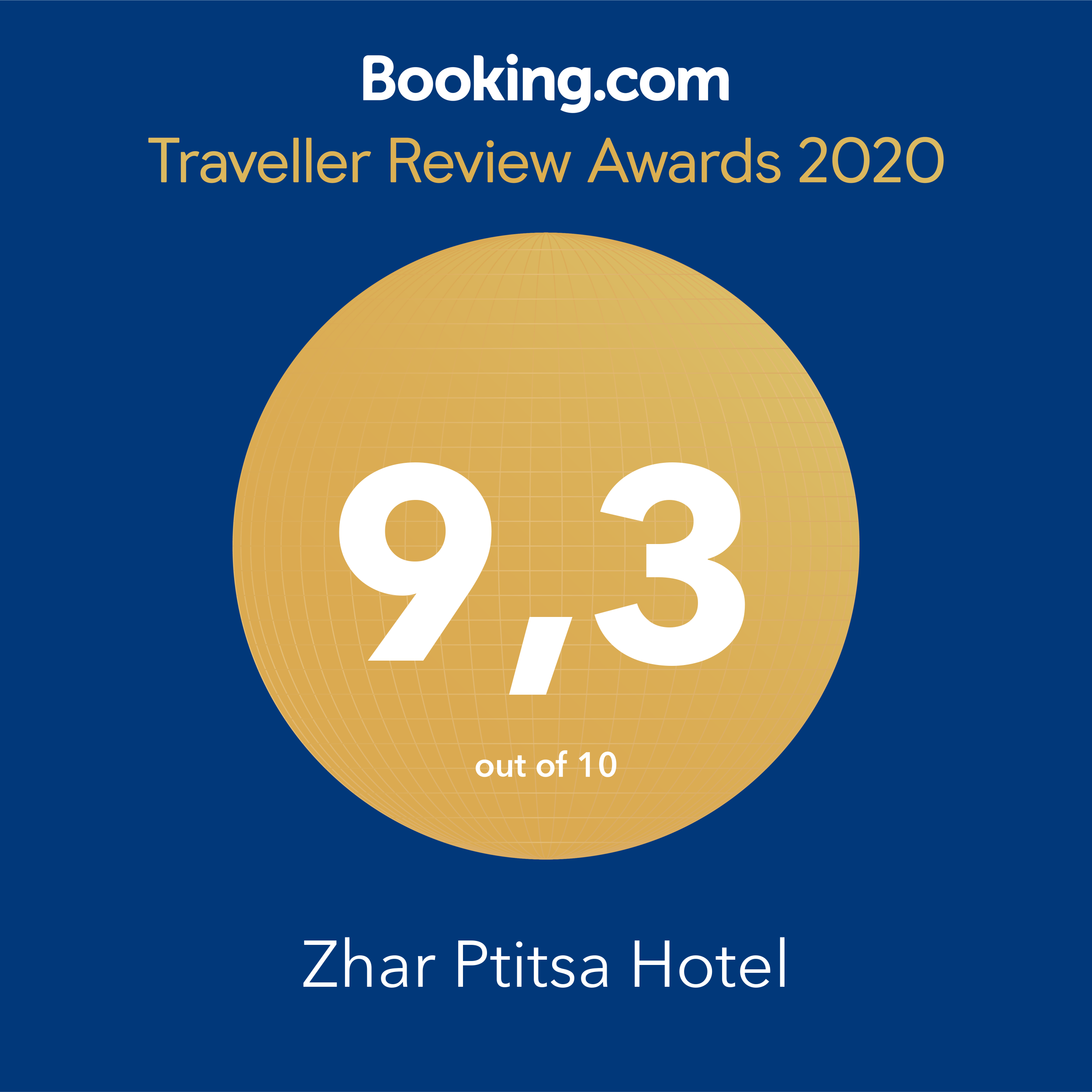 Премия Guest Review Award